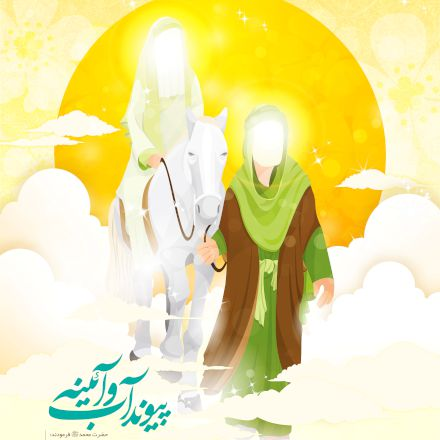 پوستر سالروز ازدواج امام علی و حضرت فاطمه علیهما السلام