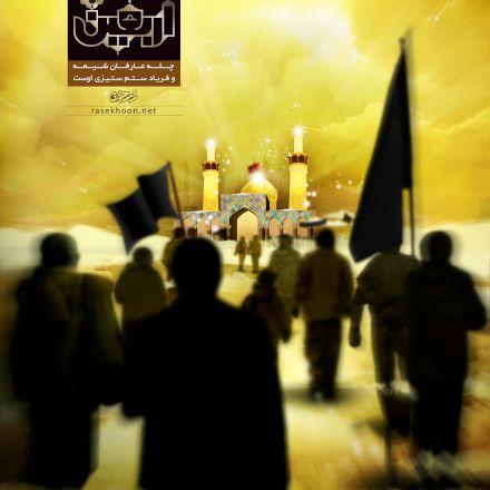 پوستر اربعین امام حسین علیه السلام