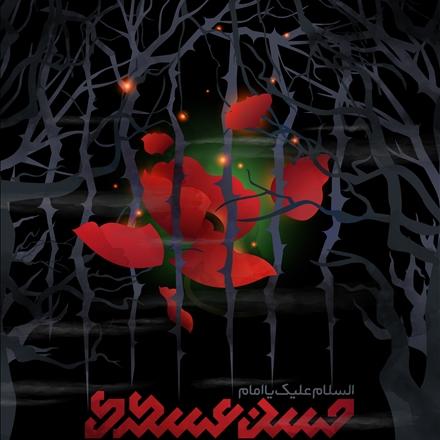 پوستر امام حسن عسکری علیه السلام
