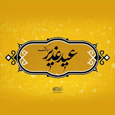 مجموعه پوسترهای عید غدیر