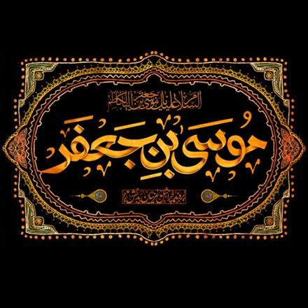 پوستر لایه باز شهادت امام کاظم(ع)