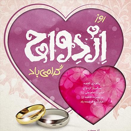 پوستر روز ازدواج