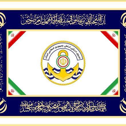 پرچم رسمی نیروی دریایی ارتش جمهوری اسلامی ایران