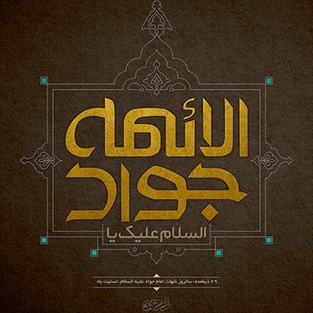 پوستر امام جواد علیه السلام