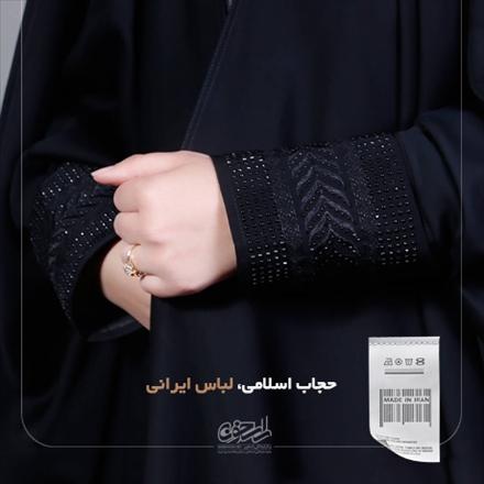 پوستر حمایت از کالای ایرانی/حجاب اسلامی لباس ایرانی