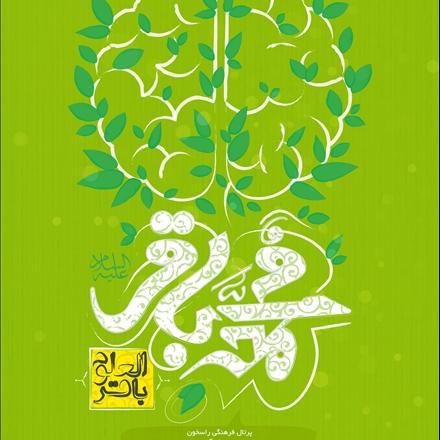 پوستر میلاد امام محمد باقر علیه السلام