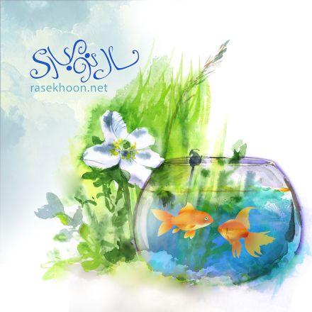 پوستر ویژه عید نوروز