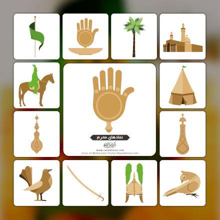 نماد های عاشورایی