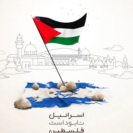 اسرائیل نابود است، فلسطین پیروز است