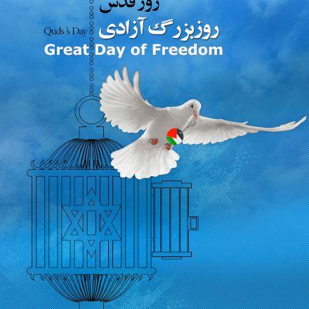 روز جهانی قدس