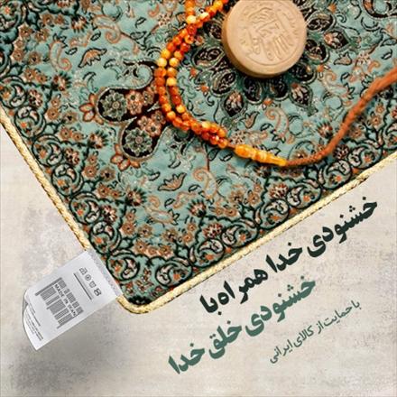 پوستر حمایت از کالای ایرانی / خشنودی خدا همراه با خشنودی خلق خدا