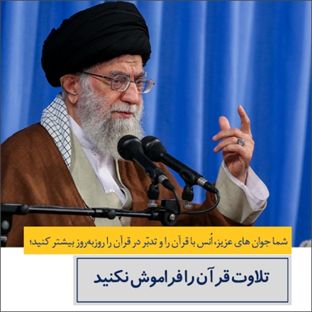 عکس نوشته بیانات رهبری در محفل انس با قرآن کریم