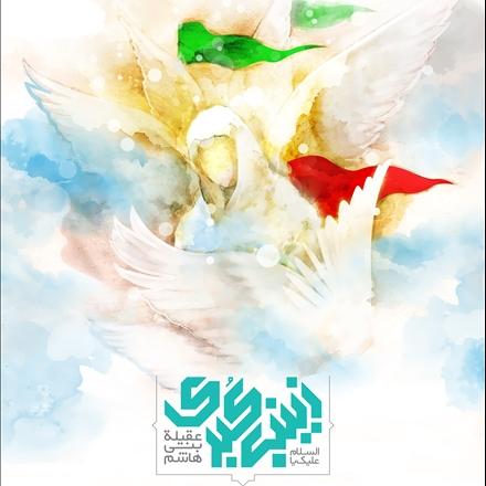 پوستر میلاد حضرت زینب سلام الله علیها