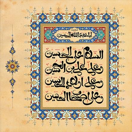 پوستر امام حسین علیه السلام