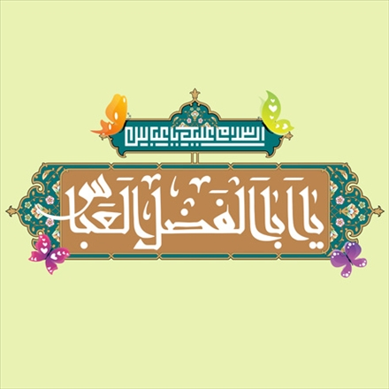 پوستر ولادت حضرت عباس علیه السلام