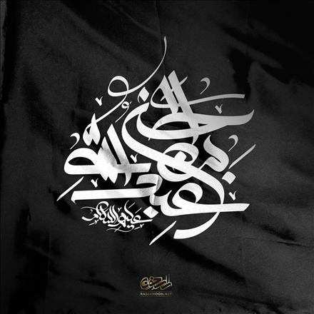 پوستر عبد الله بن الحسن ( علیه السلام )