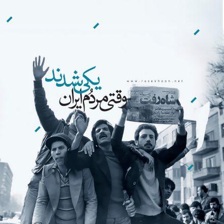 وقتی مردم ایران یکی شدند