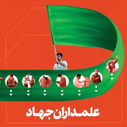 اینفوگرافی علمداران جهاد