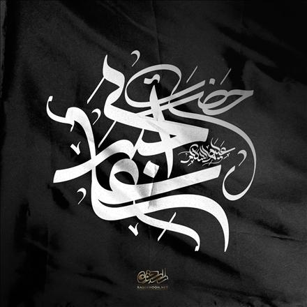 پوستر حضرت علی اکبر علیه السلام