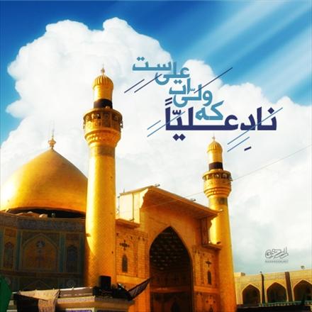 مجموعه عکس نوشته های عید غدیر خم