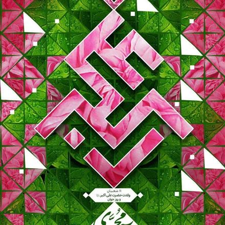 پوستر آیینه محمدی