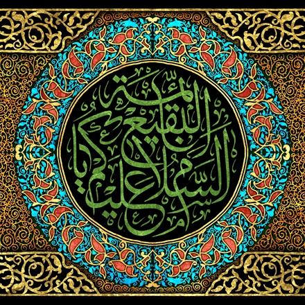 السلام علیکم یا ائمه البقیع (ع)
