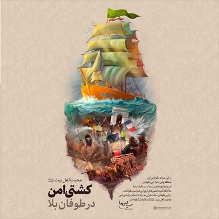 محبت اهلبیت علیهمالسلام؛ کشتی امن در طوفان بلا