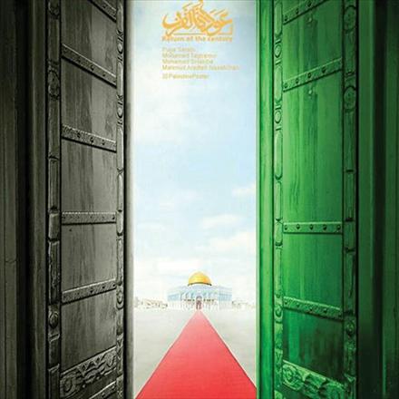 پوستر برگزیده کارگاه عودة القرن