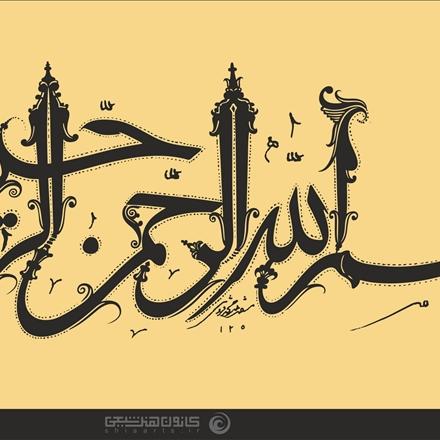 بسم الله الرحمن الرحیم به خط ثلث