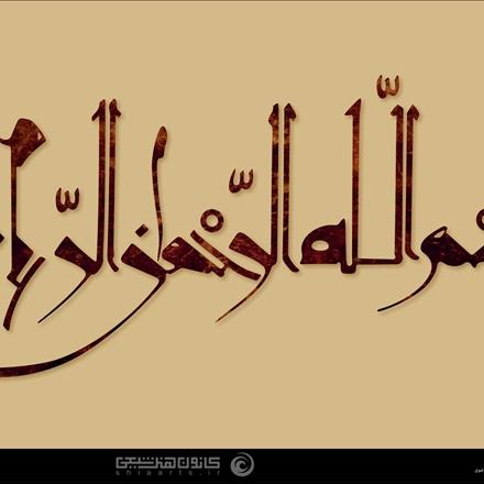 کتابت بسم الله الرحمن الرحیم به خط کوفی