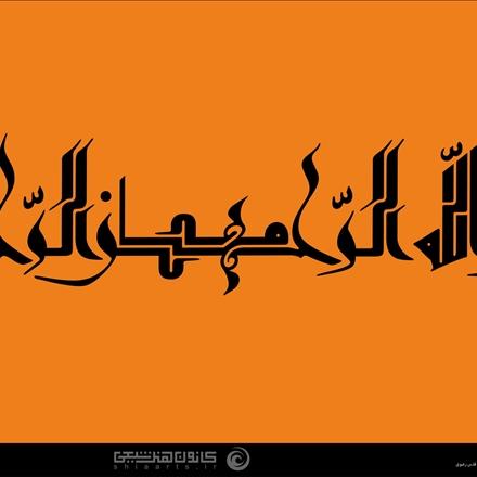 بسم الله الرحمن الرحیم به خط کوفی گره دار