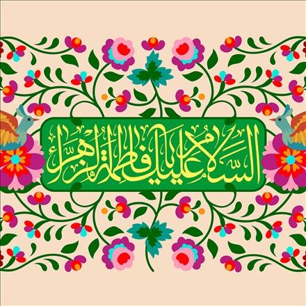 پوستر میلاد حضرت فاطمه سلام الله علیها