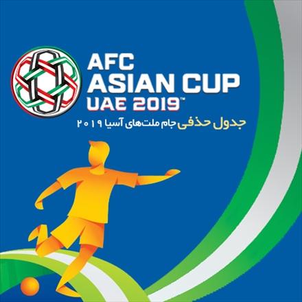 جدول حذفی جام ملتهای آسیا 2019
