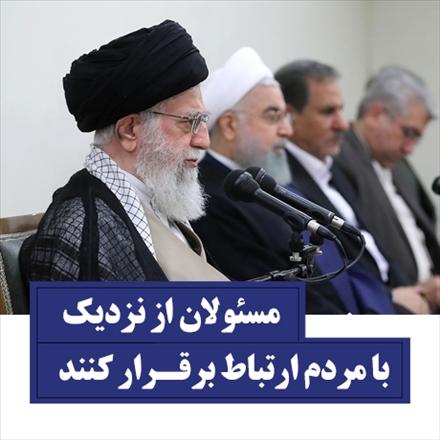 عکس نوشته دیدار رئیسجمهور و اعضای هیئت دولت با رهبر انقلاب