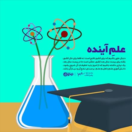 پوستر علم آینده