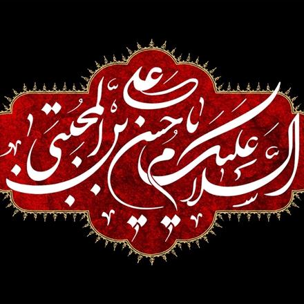 امام حسن مجتبی (ع)کریم ال طه