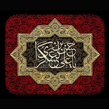یاحسن بن علی العسکری