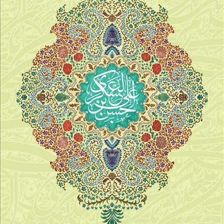 کاغذ دیواری نام مبارک امام حسن بن علی العسکری(ع)