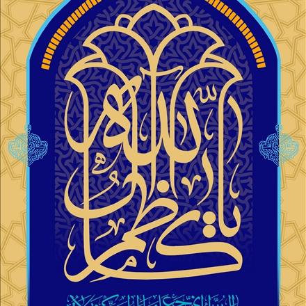 یا کاظم آل الله