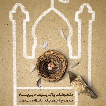 پوستر امامزادگان، کبوتر حرم+ فایل لایه باز