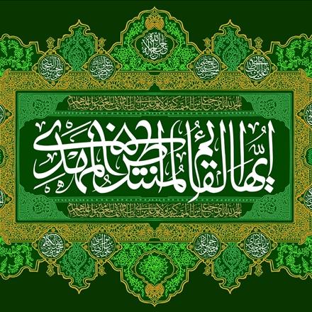 کاغذ دیواری حضرت قائم عج الله