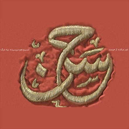 پوسترامام حسن(ع)