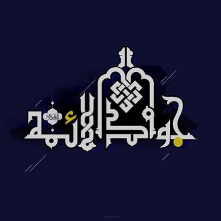 پوستر شهادت امام جواد علیه السلام