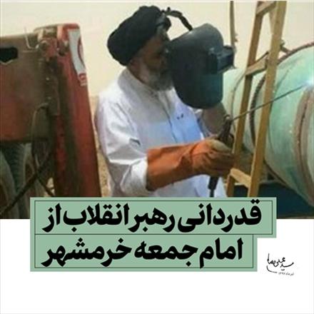 عکس نوشته قدردانی رهبر انقلاب از امامجمعه خرمشهر