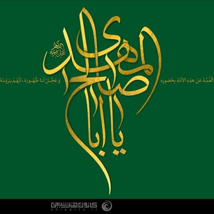 یا ابا صالح المهدی (عج)