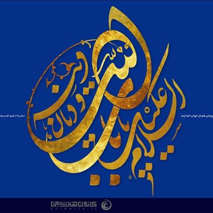 السلام علیک یا باب الله و دیان دینه