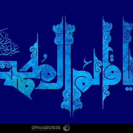 یا قائم آل محمد (عج)