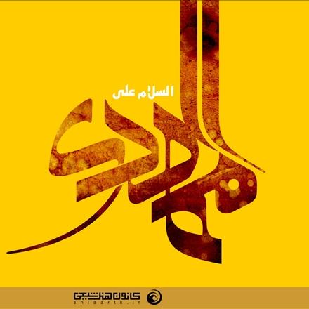 السلام علی المهدی