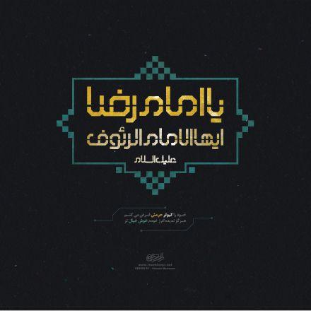 پوستر ویژه شهادت امام رضا علیه السلام