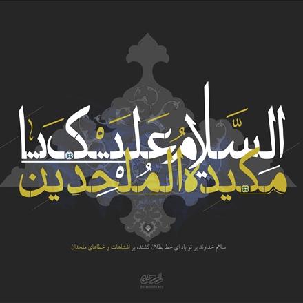 السلام علیک یا مکیده الملحدین